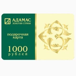 Подарочный сертификат Адамас