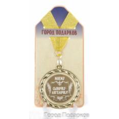 Подарочная медаль Моему сыночку – ангелочку