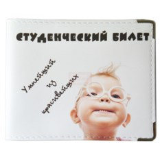 Обложка на студенческий билет Умный и красивый