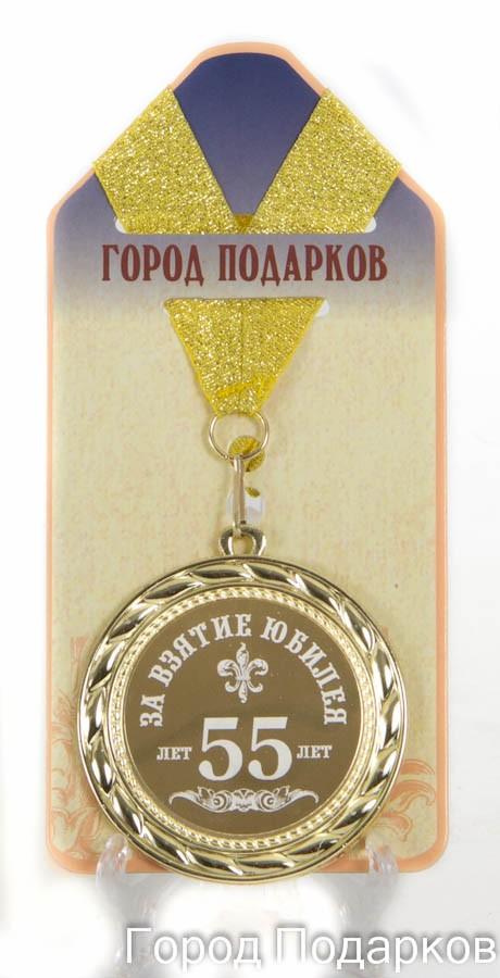 Медаль подарочная За взятие юбилея 55 лет