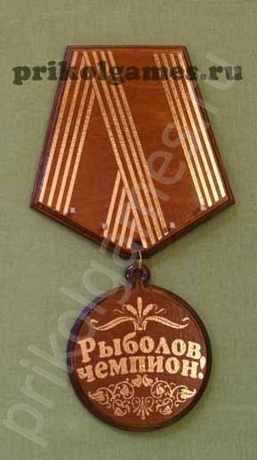 Деревянная настенная ключница Медаль.  Рыболов чемпион!