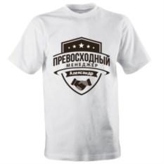 Именная футболка «Превосходный менеджер»