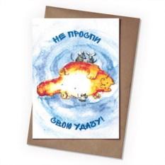 Поздравительная открытка Кот и мыши