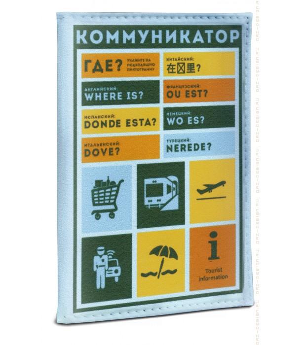 Обложка на паспорт Коммуникатор (кожзам)