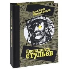 И. Ильф, Е. Петров Двенадцать Стульев
