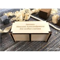 Запонки «Стрекоза» в именной коробке с гравировкой