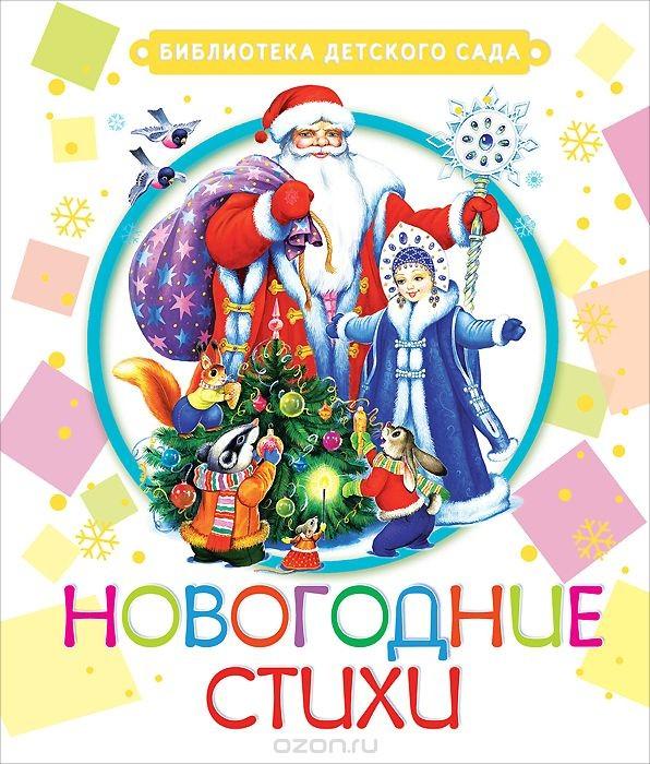 Детская книжка Новогодние стихи