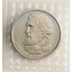 Монета 1 рубль 175-летие со дня рождения И.С.Тургенева