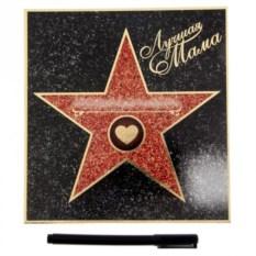 Диплом-открытка Звезда. Лучшая мама