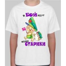 Детская футболка В бой идут одни старики