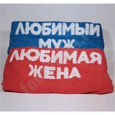 Парные банные полотенца Любимый муж / Любимая жена
