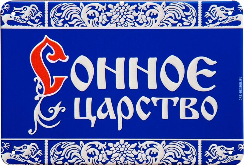 Металлическая табличка на дверь Сонное царство