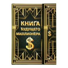 Записная книга Книга будущего миллионера