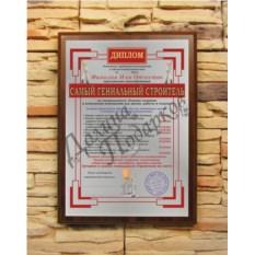 Подарочный диплом Самый гениальный строитель