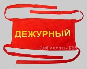 Нарукавная повязка «Дежурный»