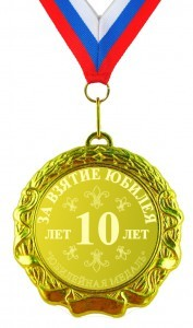 Юбилейная медаль За взятие юбилея 10 лет
