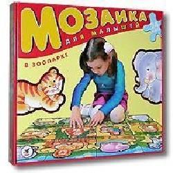 Мозаика для малышей В зоопарке