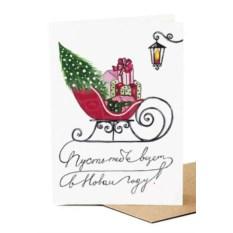 Новогодняя открытка Пусть тебе везет в Новом году!
