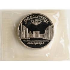 Монета 5 рублей 1989 года Ансамбль Регистан в Самарканде