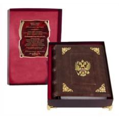 Кожаный фотоальбом с уголками Герб в подарочном футляре