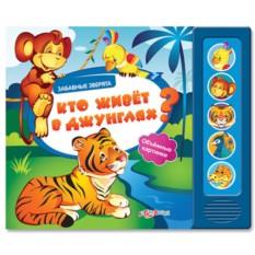 Музыкальная книга Забавные зверята. Кто живет в джунглях?