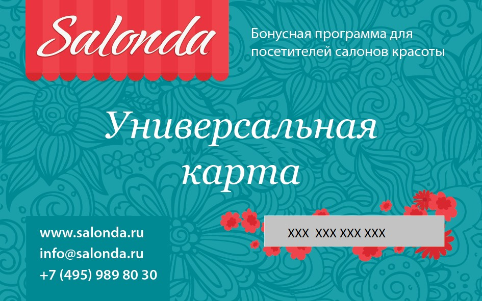 Универсальная подарочная карта Salonda (9000р.)