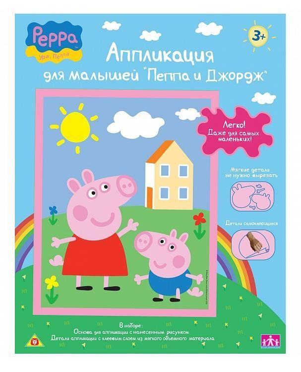 Аппликация «Пеппа и Джордж», Peppa Pig