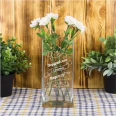 Ваза для цветов «С 8 марта» квадратной формы