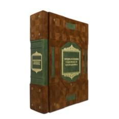 Подарочное издание «Энциклопедия садовода и огородника»