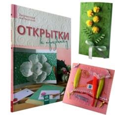 Книга Творческая мастерская для детей. Открытки к празднику»