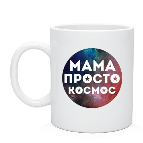 Кружка Мама просто космос