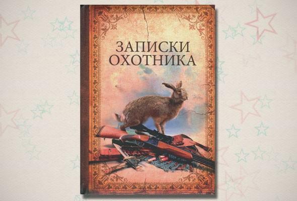 Записная книжка «Записки охотника»