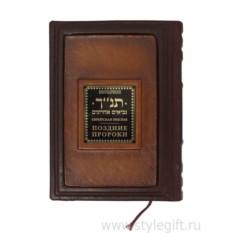 Книга Еврейская библия. Поздние пророки