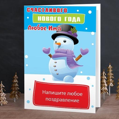Именная открытка Большой снеговик