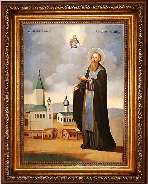 Икона на холсте Александр Куштский преподобный