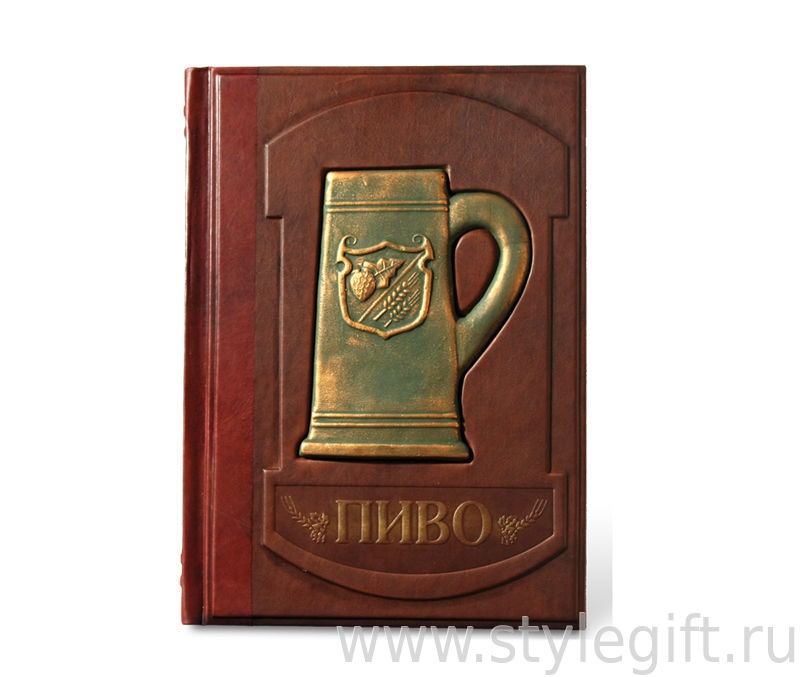 Книга Пиво