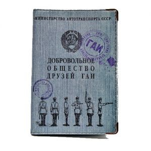 Обложка на права Друзья  ГАИ