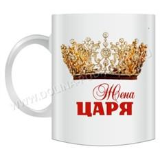Кружка Жена Царя