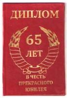 Диплом С юбилеем 65 лет
