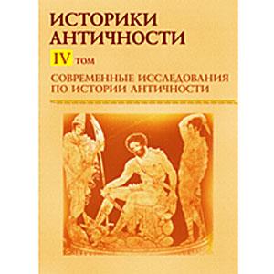 «Историки Античности»