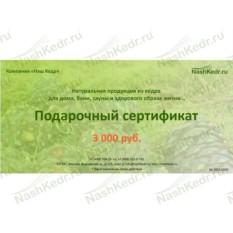 Подарочный сертификат магазина Наш Кедр 3000 р