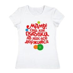 Женская футболка Мамы они как пуговки...