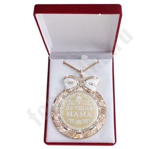 Медаль в бархатной коробке Мама
