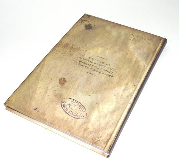 Книга для записей Что делать?