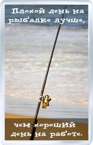 Магнитный подарок: О рыбалке