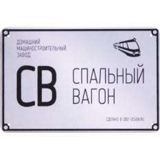Металлическая табличка на дверь Спальный вагон
