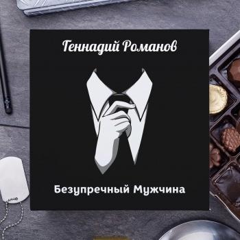 Бельгийский шоколад в упаковке Для идеального мужчины