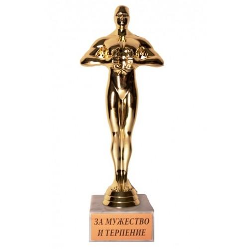 Подарочная статуэтка Оскар. За мужество и терпение, 24 см