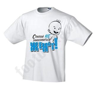 Детская футболка С папой не знакомиться!
