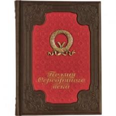 Подарочная книга Поэзия Серебряного века